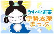 伊勢志摩MAP